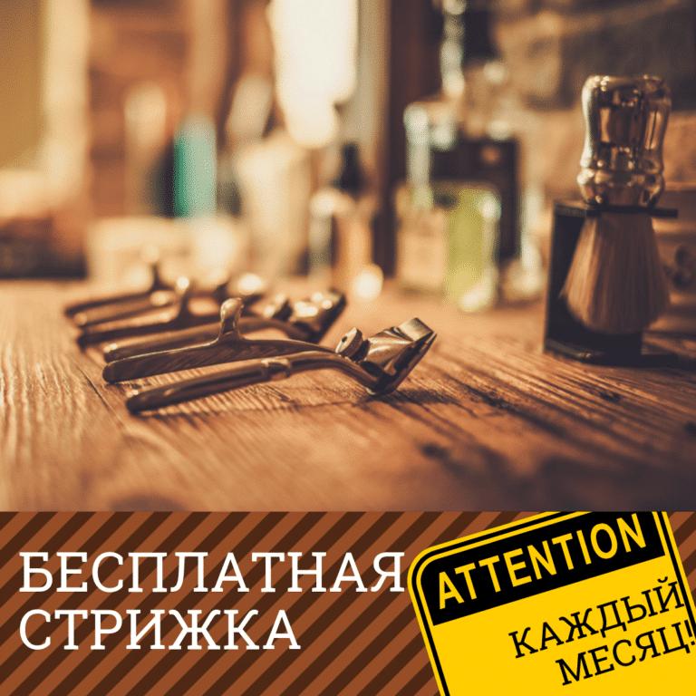 Розыгрыш бесплатной стрижки барбершоп Минск